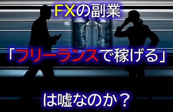 FXの副業「フリーランスで稼げる」は嘘なのか?